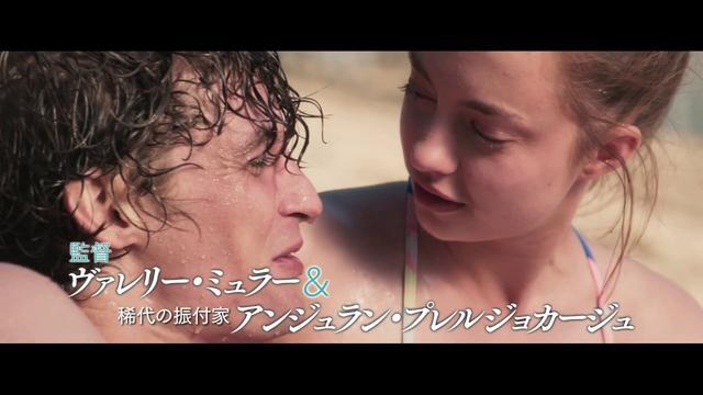 画像: 彗星のごとく現れた美少女・アナスタシアが舞う『ポリーナ、私を踊る』予告 youtu.be