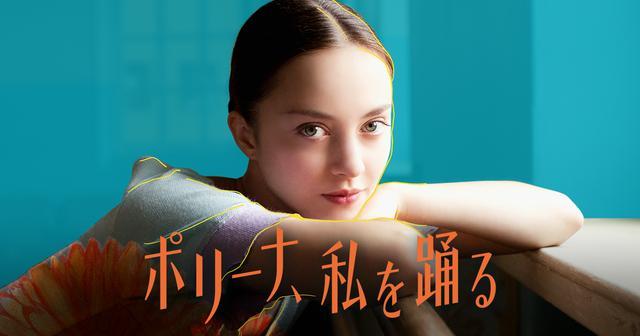 画像: 映画 『ポリーナ、私を踊る』公式サイト