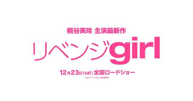 画像: 映画『リベンジgirl』公式サイト