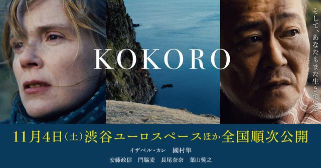 画像: 映画『KOKORO』公式サイト キャスト/スタッフ