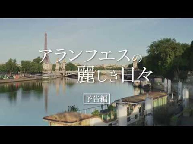 画像: ヴィム・ヴェンダース 監督『アランフエスの麗しき日々』予告 youtu.be