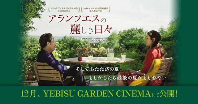 画像: 映画『アランフエスの麗しき日々』|12月、YEBISU GARDEN CINEMA にて公開!