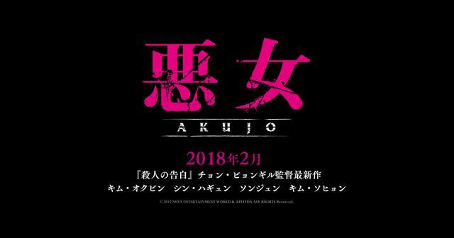 画像: 映画『悪女/AKUJO』公式サイト|2018年2月