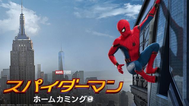画像: 映画『スパイダーマン:ホームカミング』予告① youtu.be