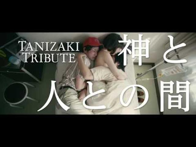 画像: TANIZAKI TRIBUTE-内田英治監督『神と人との間』予告 youtu.be