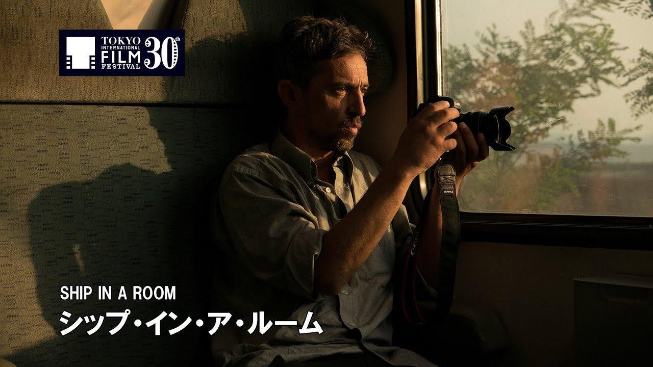 画像: 『シップ・イン・ア・ルーム』予告編 | SHIP IN A ROOM Trailer youtu.be