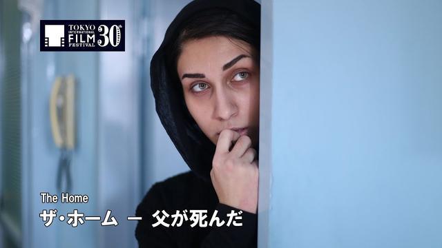 画像: 『ザ・ホーム-父が死んだ』予告編 | The Home Trailer youtu.be