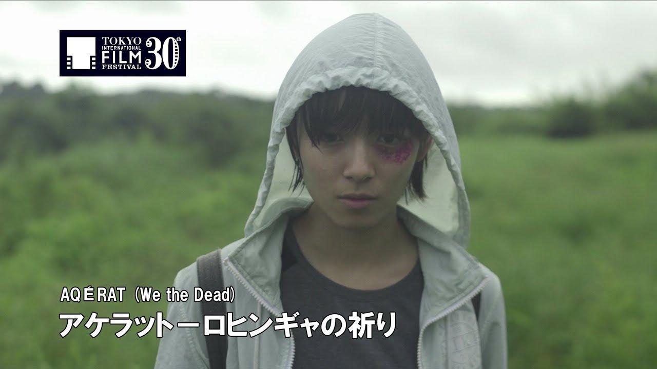 画像: 『アケラット-ロヒンギャの祈り』予告編 | AQÉRAT (We the Dead) Trailer youtu.be