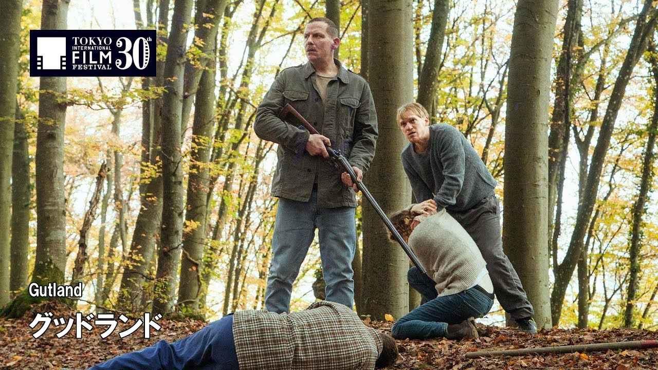 画像: 『グッドランド』予告編 | Gutland - Trailer youtu.be
