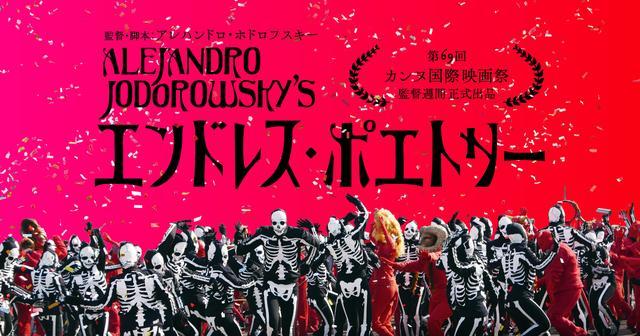 画像: 映画『エンドレス・ポエトリー』公式サイト