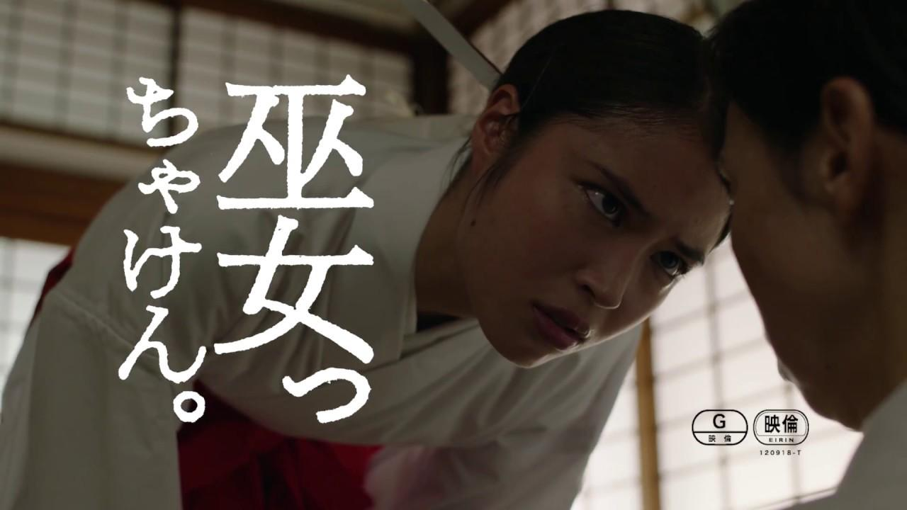 画像: 広瀬アリス主演!グ スーヨン監督『巫女っちゃけん。』予告 youtu.be