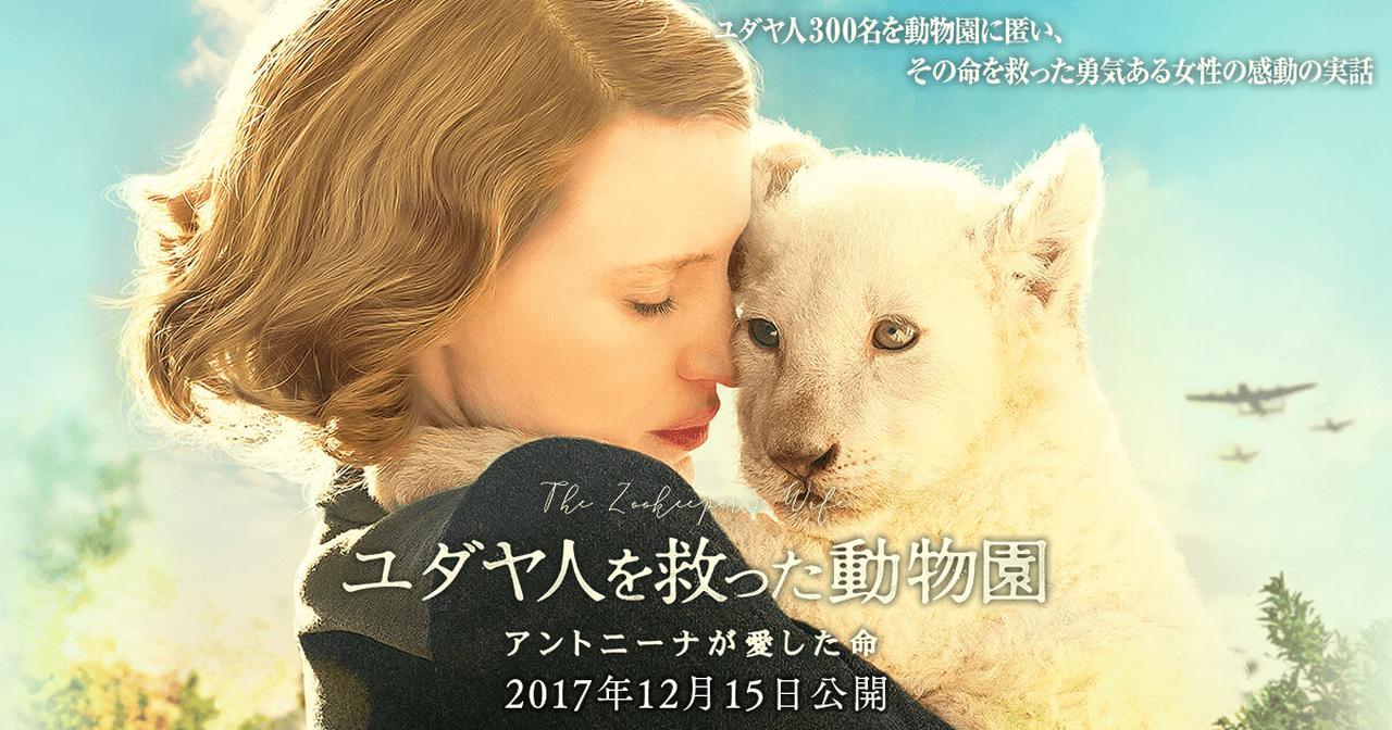 画像: ユダヤ人を救った動物園~アントニーナが愛した命~ 2017年12月15日公開