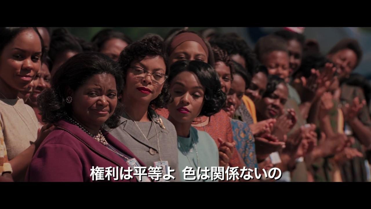 画像: 全米大ヒットの実話感動作『ドリーム』予告 youtu.be