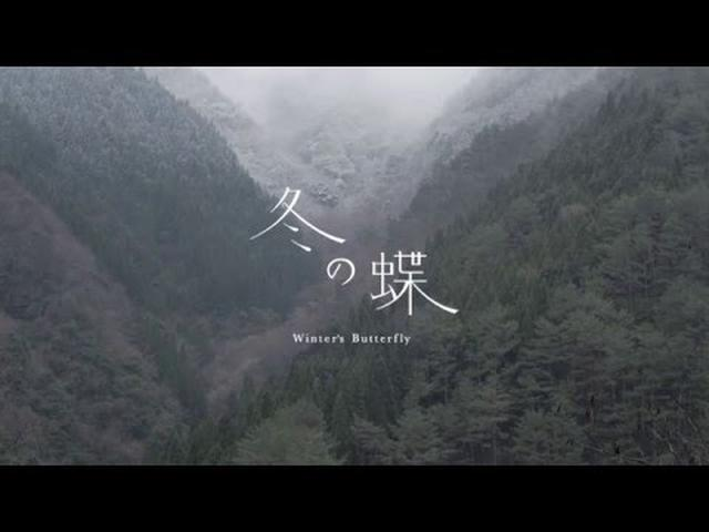 画像: 短編映画『冬の蝶』予告 youtu.be