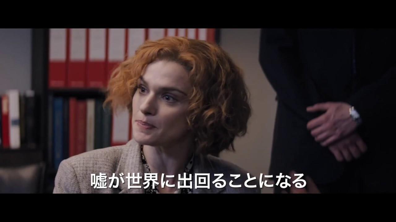 画像: ホロコーストは真実か、虚構か―衝撃の実話『否定と肯定』日本版予告 youtu.be