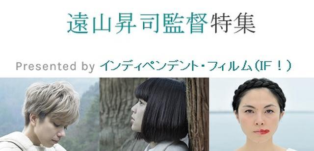 画像: 【青山シアター】IFスペシャル_遠山昇司監督特集