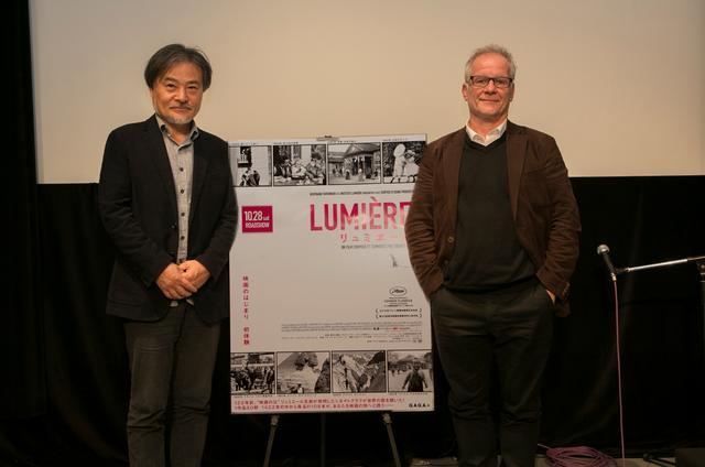 画像: 黒沢清監督(右)とティエリー・フレモー氏