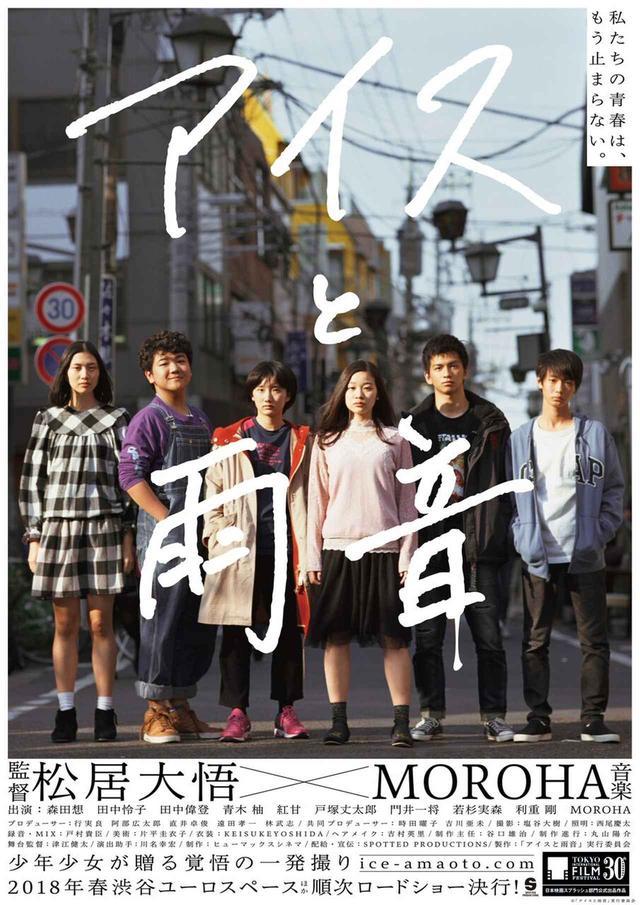 画像3: KEISUKEYOSHIDA のオリジナル衣装で見参!!松居大悟監督『アイスと雨音』東京国際映画祭のレッドカーペットに登場!