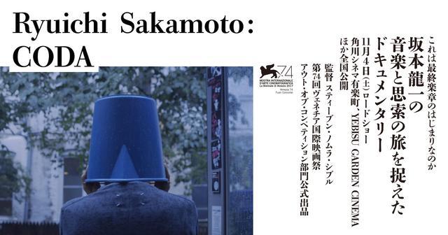 画像: 11月4日(土)公開『Ryuichi Sakamoto: CODA』公式サイト