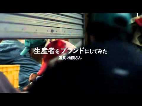 画像: 【ザ・クロマニヨンズ】JAバンク『JA直売所篇』【やる人】 youtu.be