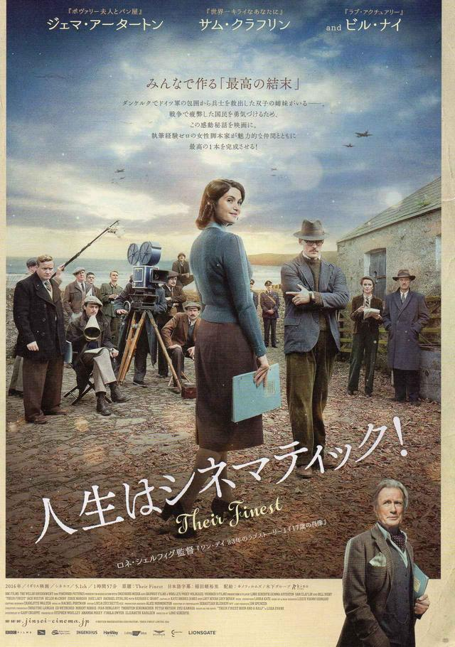 画像: (C)BRITISH BROADCASTING CORPORATION / THEIR FINEST LIMITED 2016
