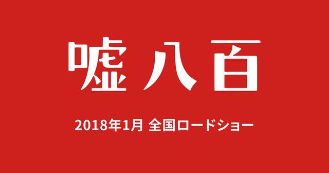 画像: 映画『嘘八百』公式サイト - 2018年1月5日(金)全国公開