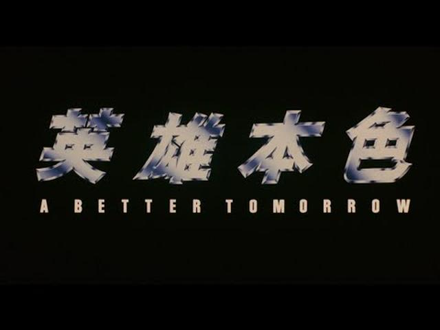 画像: [Trailer] 英雄本色 ( A Better Tomorrow ) youtu.be