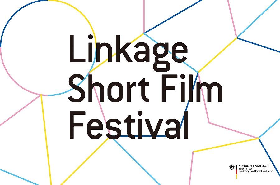 画像: ドイツ大使館が主催する短編映画祭「リンケージフィルムフェスティバル」が作品募集中!受賞者は海外映画祭へご招待!