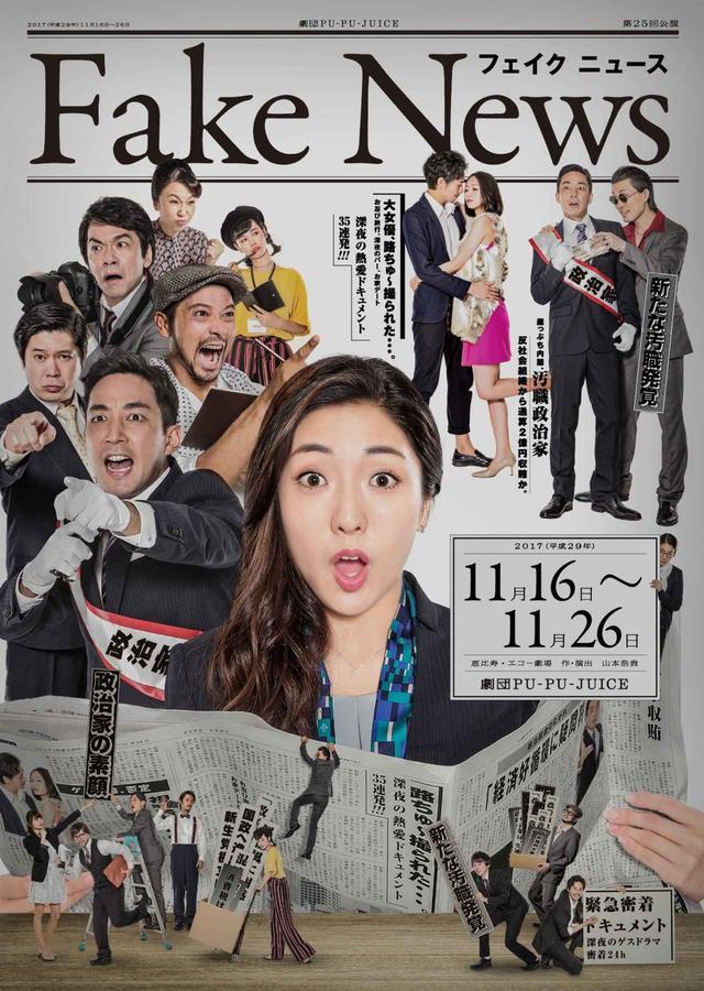 画像: ++劇団 PU-PU-JUICE 新作公演「フェイクニュース」++
