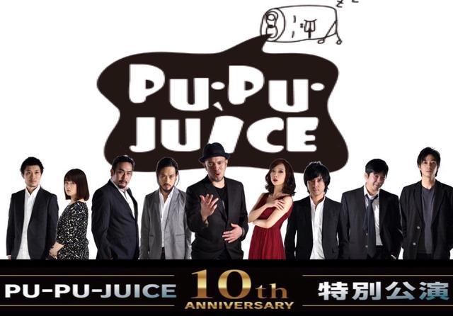 画像: 劇団PU-PU-JUICE