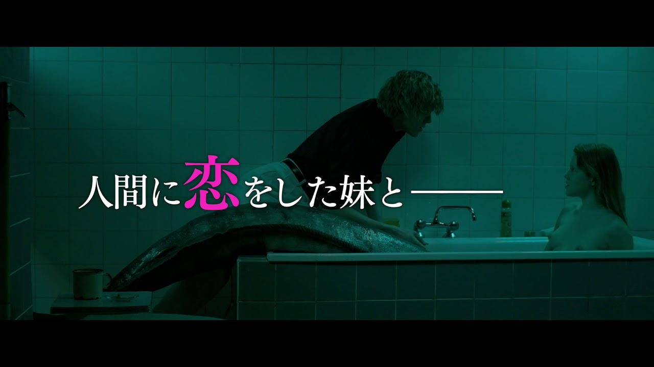画像: ゆれる人魚 予告編 youtu.be