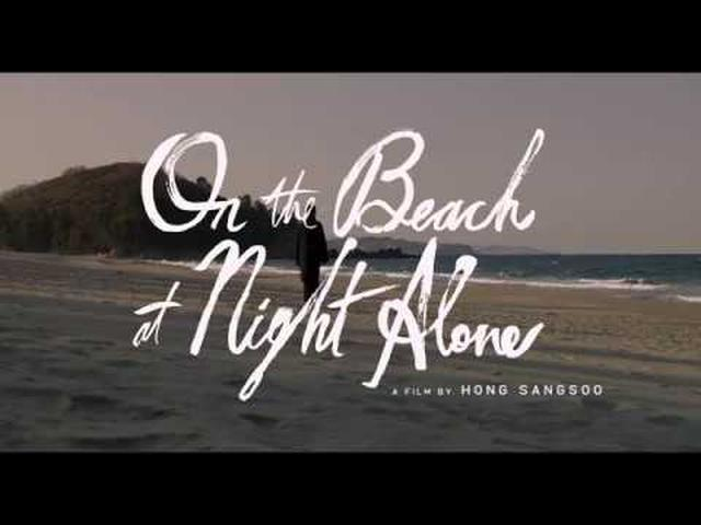 画像: On the Beach at Night Alone (official trailer) youtu.be