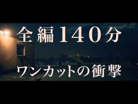 画像: 映画『ヴィクトリア』予告 youtu.be