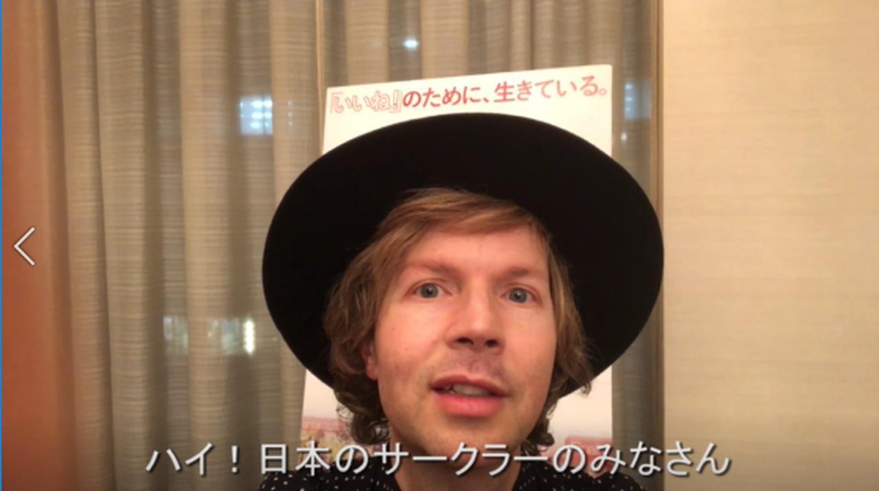 画像: BECKが日本のファンに向けて、セルフィー