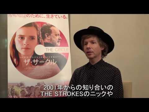 画像: BECKが日本のファンに向けて映画『ザ・サークル』をアピール!! youtu.be