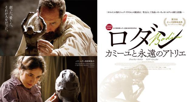 画像: 映画「ロダン カミーユと永遠のアトリエ」オフィシャルサイト