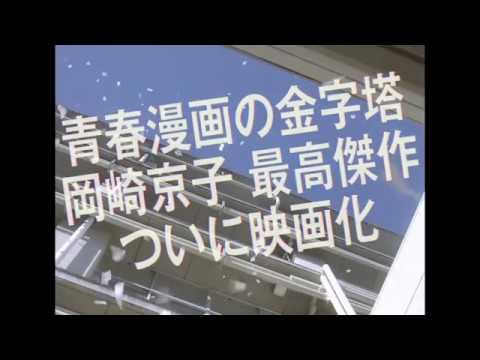 画像: 岡崎京子 最高傑作ついに映画化!行定勲 監督『リバーズ・エッジ』特報 youtu.be