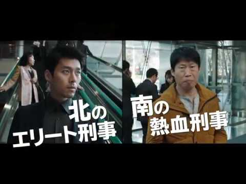 画像: 『コンフィデンシャル/共助』:特報 youtu.be