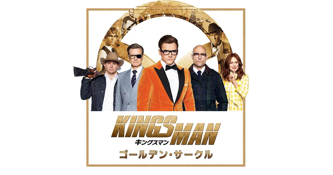 画像: 映画『キングスマン:ゴールデン・サークル』公式サイト 2018年1月5日(金)公開
