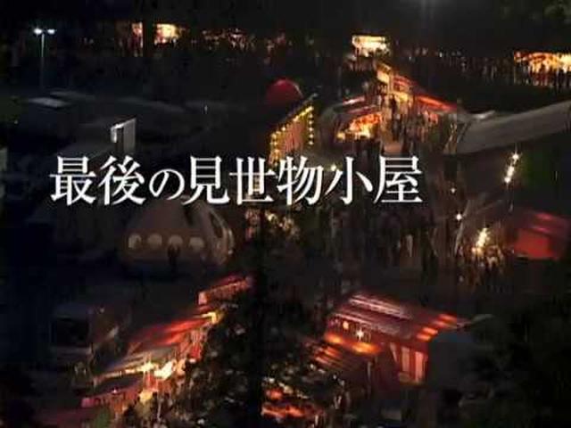 """画像: 最後の""""見世物小屋""""を追ったドキュメンタリー『ニッポンの、みせものやさん』予告 youtu.be"""