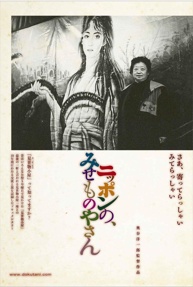 """画像2: へび女、人間ポンプ、タコ娘、ロクロ首…。最後の""""見世物小屋""""を描いたドキュメンタリー映画『ニッポンの、みせものやさん』酉の市に合わせアンコール上映が決定!"""