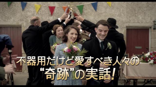 画像: 心がほっこりする奇跡の実話『ウイスキーと2人の花嫁』予告 youtu.be