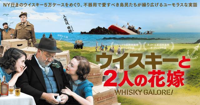 画像: 映画「ウイスキーと2人の花嫁」オフィシャルサイト