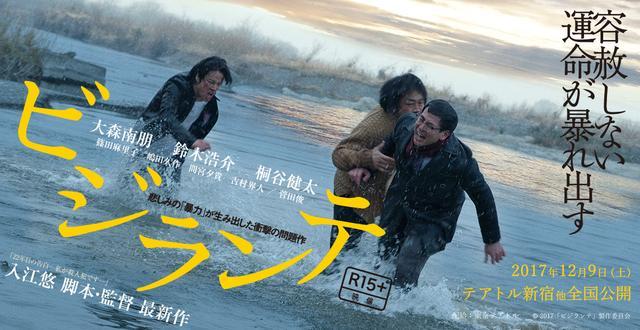 画像: 映画『ビジランテ』公式サイト