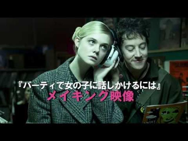 画像: エル・ファニング×ジョン・キャメロン・ミッチェル監督『パーティで女の子に話しかけるには』メイキング映像 youtu.be