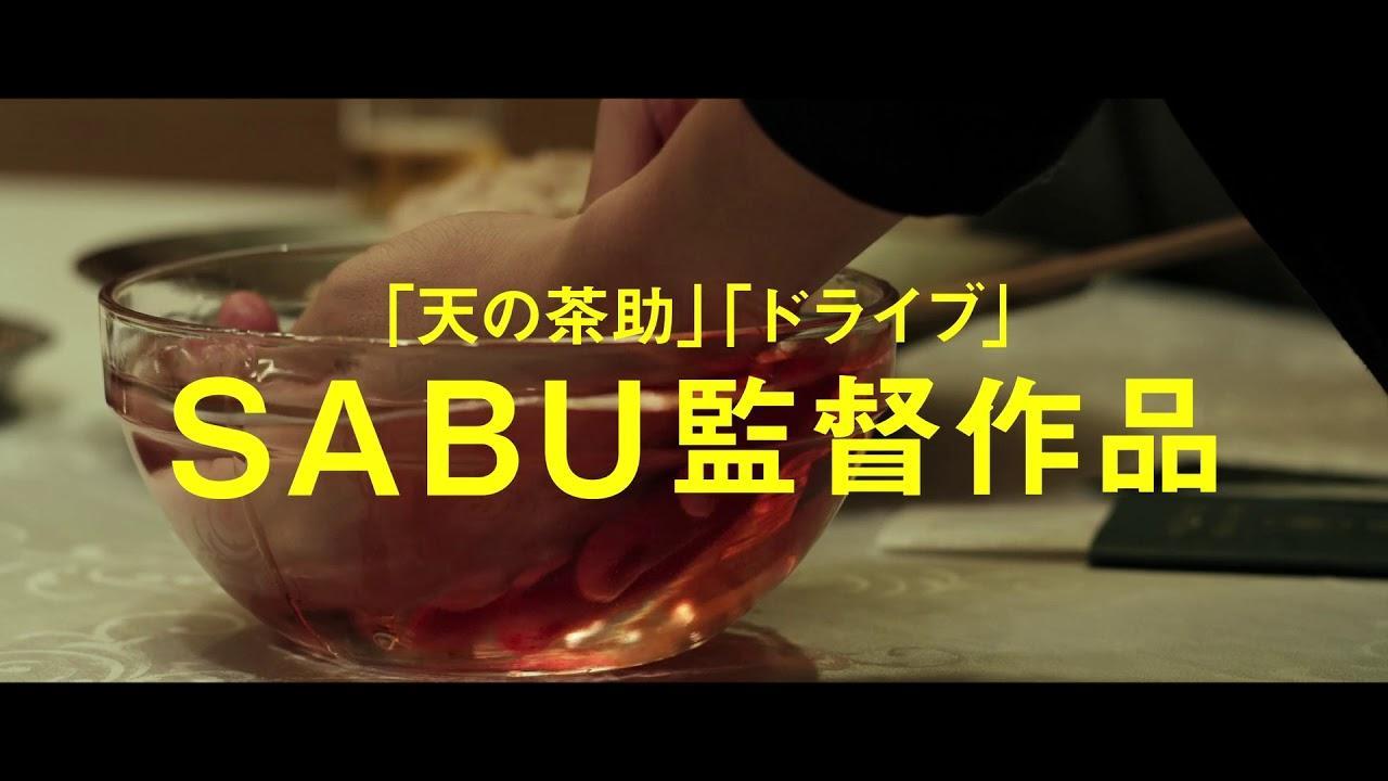 画像: SABU監督『Mr.Long』特別映像 youtu.be
