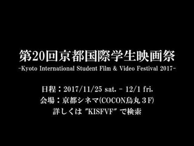 画像: 第20回京都国際学生映画祭 トレーラー youtu.be
