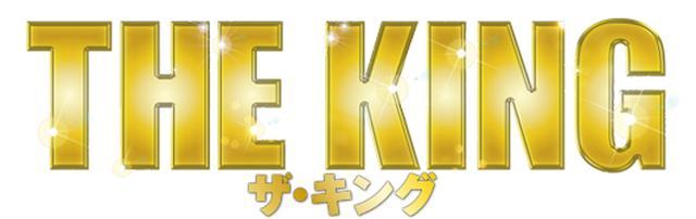 画像: 『THE KING ザ・キング』2018年3月10日(土)シネマート新宿他、全国順次ロードショー!