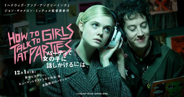 画像: 映画『パーティで女の子に話しかけるには』公式サイト