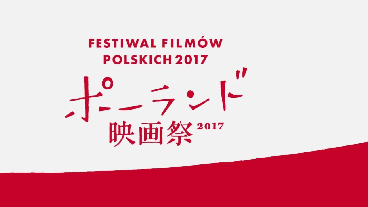 画像: 【予告】ポーランド映画祭2017 youtu.be